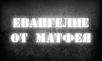 Евангелие от Матфея – фундаментальная книга по маркетингу, рекламе и продажам
