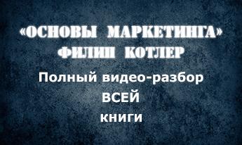 Полный видео-разбор книги «Основы маркетинга» Ф. Котлера
